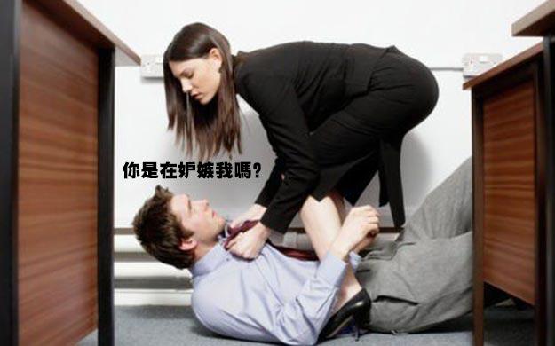 职场遭人嫉妒,该如何化解?
