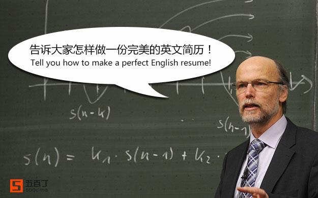毕业季,如何写一份完美的英文简历