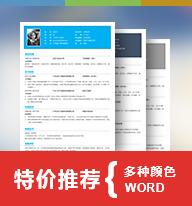 SJS0090WORD简历模板