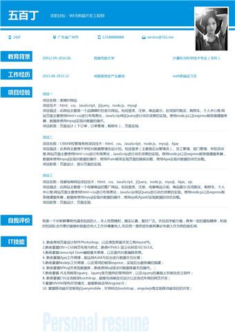 WEB前端开发工程师简历模板