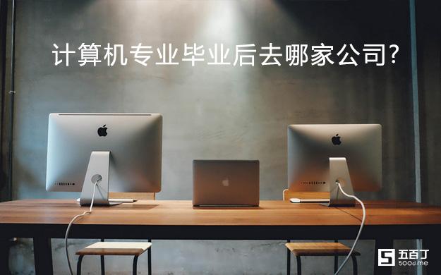 计算机专业毕业后去哪家公司