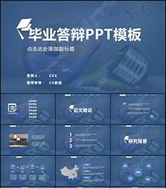 PPT0102 毕业辨答PPT 24P