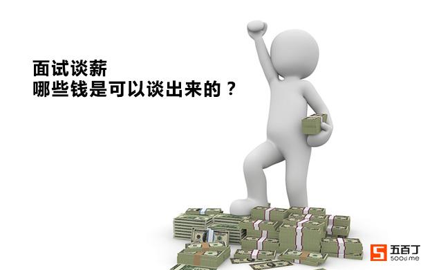 面试谈薪,哪些钱是可以谈出来的?