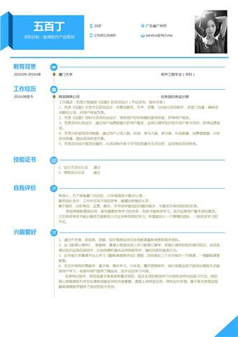 教育软件产品策划简历模板