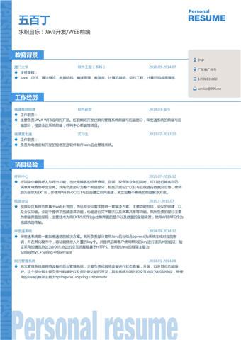 Java开发简历模板