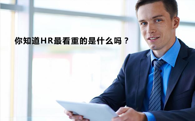 简历HR最看重什么
