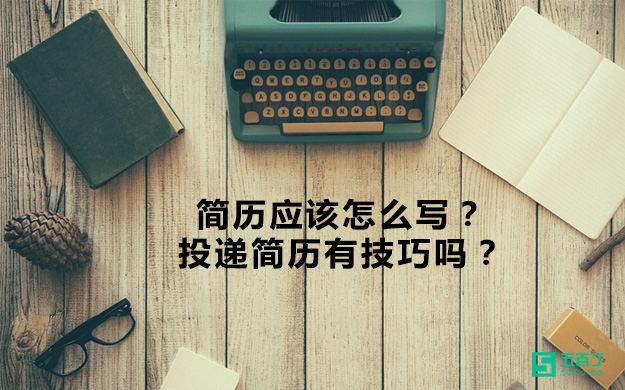 简历应该怎么写?投递简历有技巧吗?