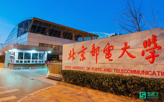 北京邮电大学考试纪律与违纪处理规定