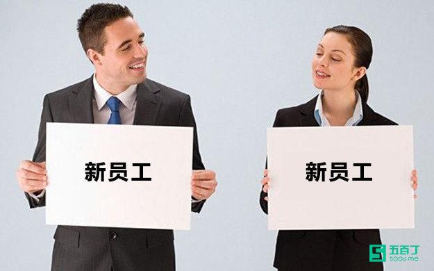 新员工试用也是一门学问,试用期考核有绝招!