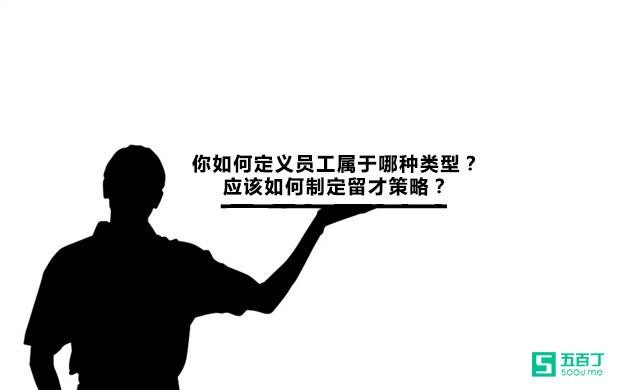 你如何定义员工属于哪种类型?应该如何制定留才策略?