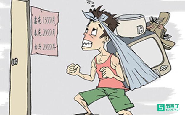 日本租房攻略