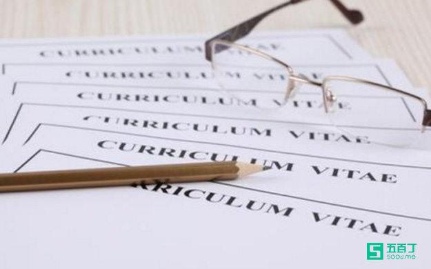 完美的申请简历VS求职简历,它们的差别和写法