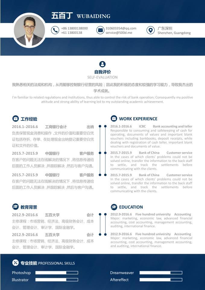中英文双语简历 湛蓝时尚风格