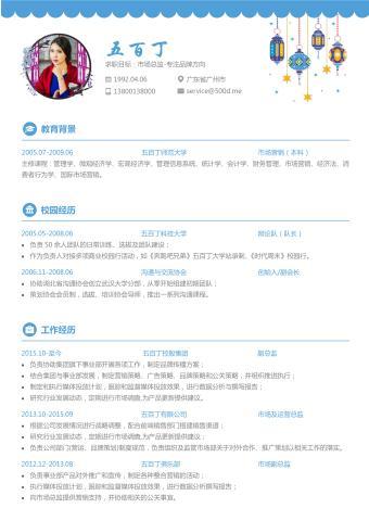中国风多页简历模板