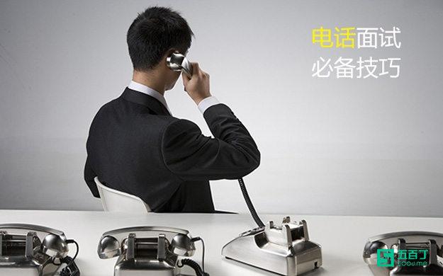 应届毕业生怎么应对HR的电话面试?