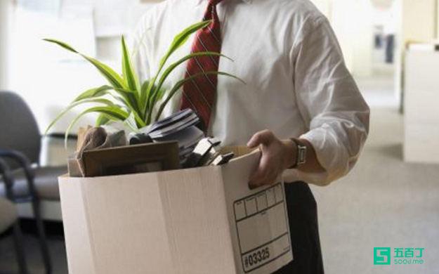 员工离职对公司有哪些影响?