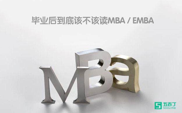 毕业后到底该不该读MBA / EMBA