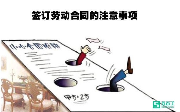 签订劳动合同的注意事项