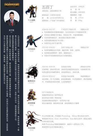 游戏类 英雄联盟简历模板