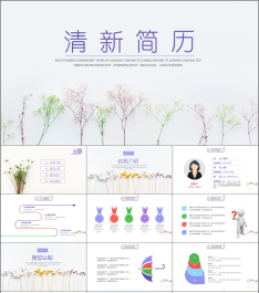 PPT0110 花草主题 小清新PPT简历