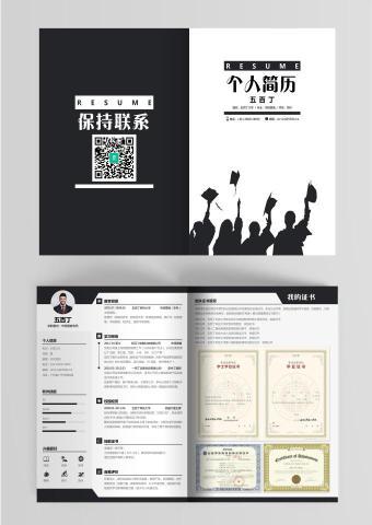 毕业生带证书简历(A3双折页)