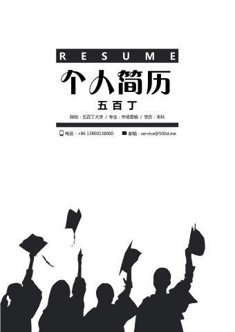應屆畢業生簡歷封面
