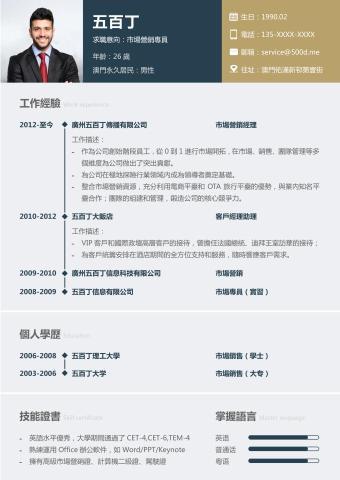 通用履歷表(简体、繁体)