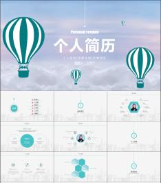 PPT0138 简约热气球时尚PPT简历模板 23P