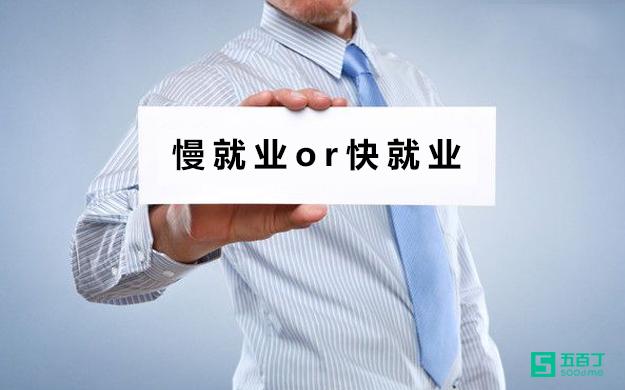 """毕业去哪儿:""""慢就业""""or""""快就业""""?"""