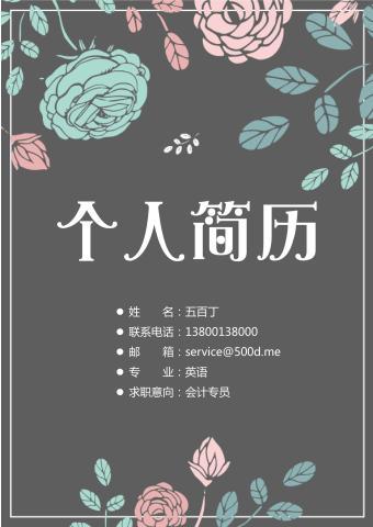 鲜花简历封面