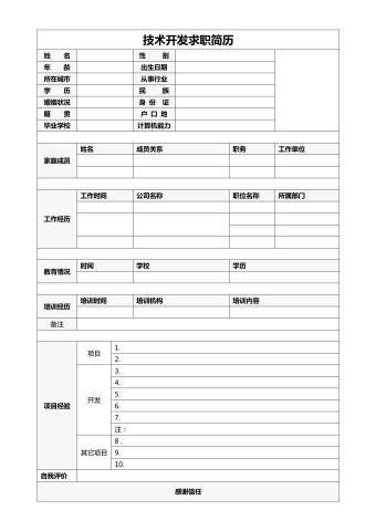技术开发求职简历表格