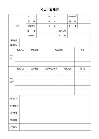 空白填写表格简历