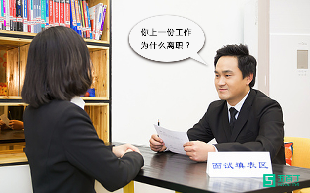 面试时被问到离职原因该如何回答?