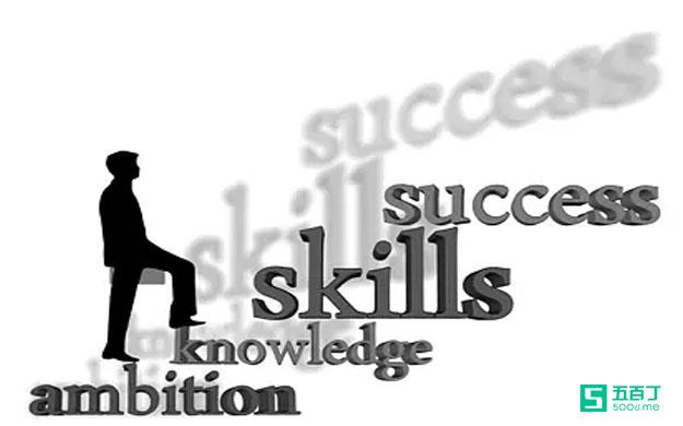职场人必须要掌握的五种能力