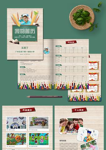 文具设计 小学升学简历模板