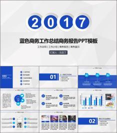 PPT0146 年度总结商务报告PPT模板 37P