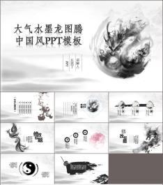 PPT0154 大气水墨龙图腾中国风PPT模板 10P