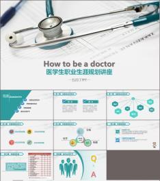 PPT0155 医学生职业生涯规划PPT模板 10P