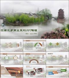 PPT0157 江南水乡商业策划PPT模板 11P