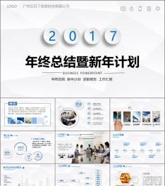 PPT0152 公司年度工作汇报PPT 36P