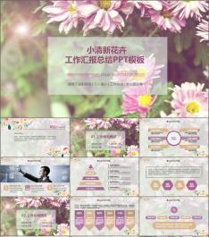 PPT0153 小清新花卉工作汇报PPT模板 23P