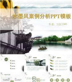 PPT0161 水墨江南风案例分析PPT模板 10P