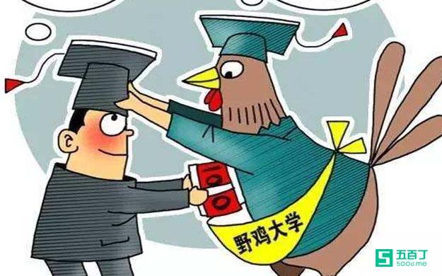 """曝光381所""""野鸡大学"""",高考生报考需谨慎"""
