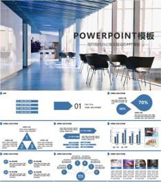 PPT0192 简约现代办公室主题动态PPT模板 35P