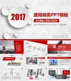 PPT0181 通用商务报告PPT模板 42P