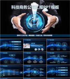 PPT0185 科技商业公司汇报PPT模板 34P