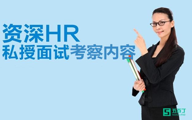 HR面试主要考察的是什么?