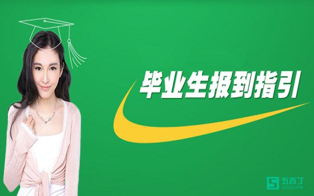 广州市应届毕业生报道流程