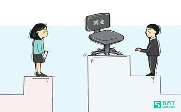 找工作,你遇到过哪些歧视?