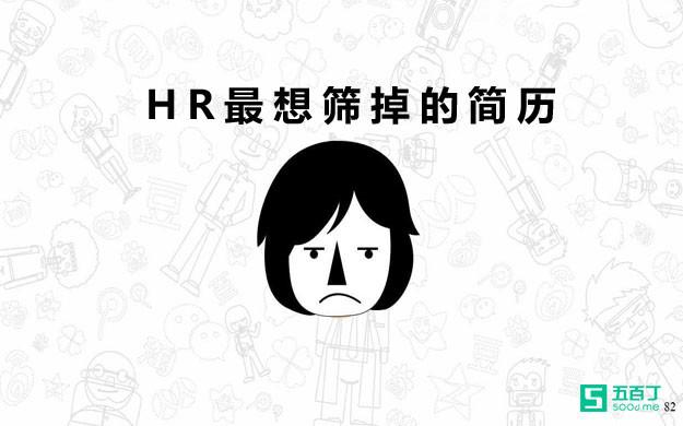 HR最想筛掉的四种求职简历